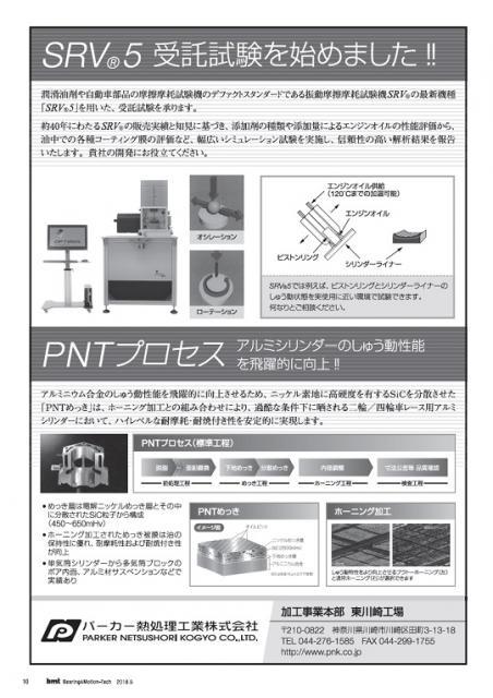 パーカー熱処理工業