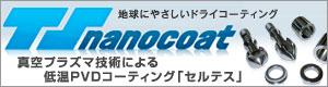 ナノコート・ティーエス株式会社