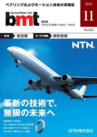 bmt2016年11月号表紙