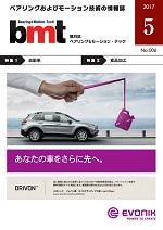 bmt2017年5月号表紙s