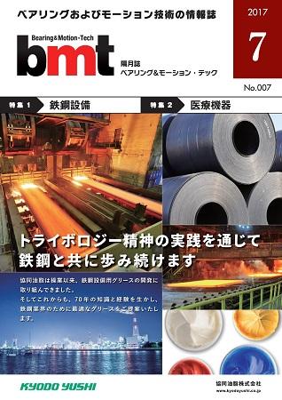 bmt1707表紙