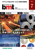bmt2017年7月号表紙s