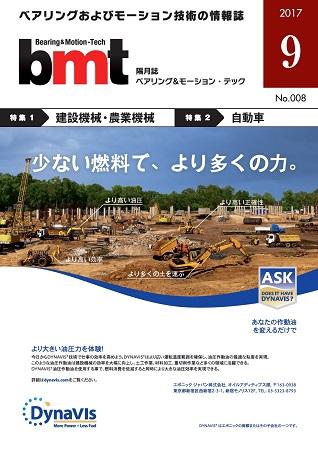 bmt1709表紙