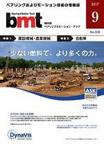 bmt9月号表紙