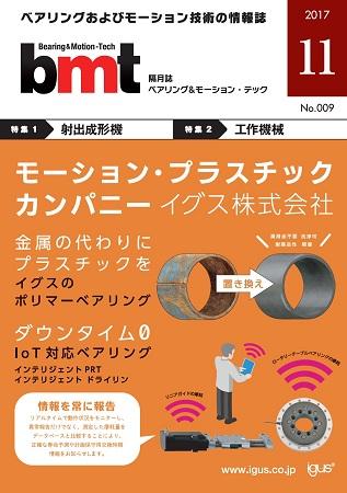 bmt11表紙