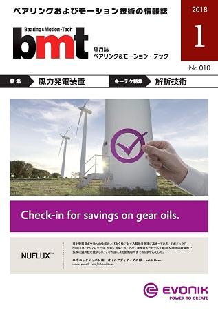 bmt1801表紙