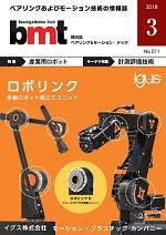 bmt1803月号表紙s