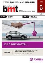 bmt1805表紙s