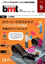 bmt1809表紙s