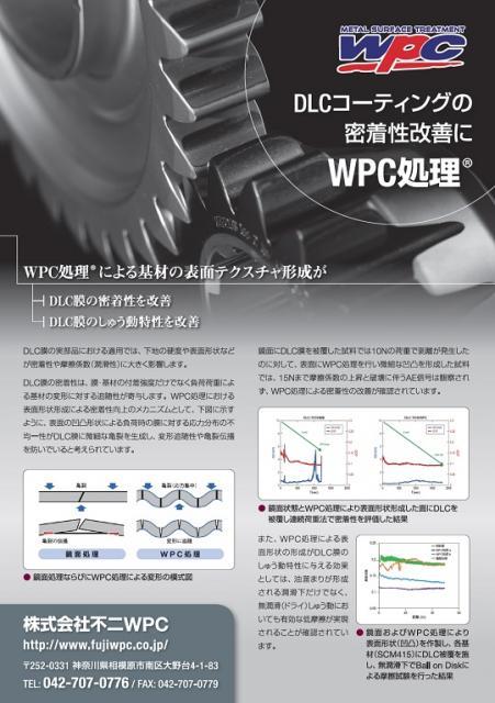 bmt1811不二WPC