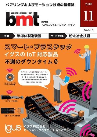 bmt1811表紙