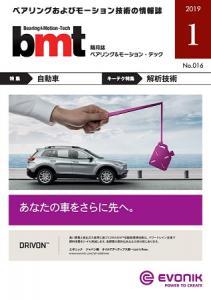 bmt1901表紙