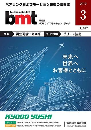 bmt1903表紙