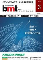 bmt1903表紙s