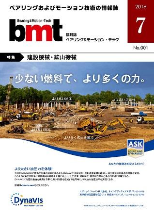 bmt7月号表紙