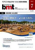 bmt2016年7月号表紙