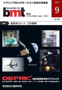 bmt2016年9月号表紙