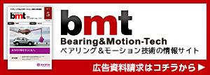 bmt広告資料請求