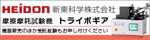 新東科学株式会社
