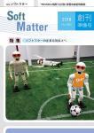 月刊ソフトマター創刊準備号表紙
