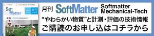 ソフトマターバナー広告